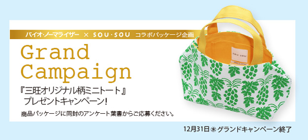 sousou_present20142