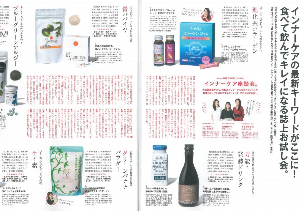 anan_naka_20170927